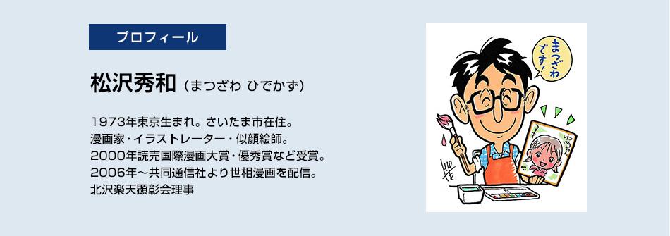 松沢秀和(まつざわ ひでかず)