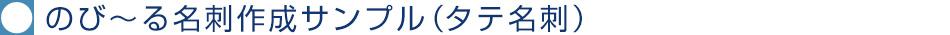 のび~る名刺作成サンプル(タテ名刺)